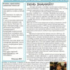 Газета сентябрь 2014