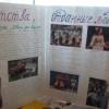 Научно–методическая конференция в нашей школе