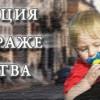 АКЦИЯ  «Полиция на страже детства»