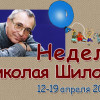 Неделя Николая Петровича Шилова