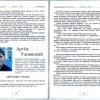 Успехи в литературном творчестве Артёма Удовицкого