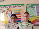 Награждение наших учеников в эколого-биологических конкурсах