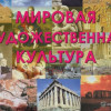 Школьный тур ВОШ по искусству (МХК) (5-8 классы)