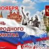 Информация в связи с проведением праздничных мероприятий, посвященных Дню народного единства