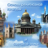 Информация о введении преподавания учебных предметов  по религиозным культурам и светской этике по выбору семьи школьника