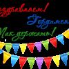 Подведены итоги XXII городской краеведческой игры «Знай и люби Челябинск»