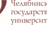 Фестиваль науки ЧелГУ