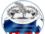 О подготовке к Всероссийским проверочным работам в 2018—2019 учебном году