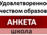АНКЕТА «ИЗУЧЕНИЕ МНЕНИЯ РОДИТЕЛЕЙ (ЗАКОННЫХ ПРЕДСТАВИТЕЛЕЙ) О КАЧЕСТВЕ ОКАЗАНИЯ ОБРАЗОВАТЕЛЬНЫХ УСЛУГ»