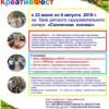«КреативФест»— это Лагерь-фестиваль молодежных инициатив и увлечений