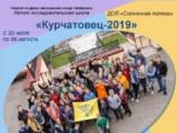 ЛЕТНЯЯ ИССЛЕДОВАТЕЛЬСКАЯ ШКОЛА «КУРЧАТОВЕЦ-2019»