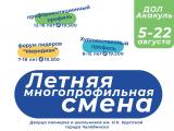 Летняя многопрофильная смена МАУДО «ДПШ»