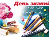 праздник, посвященный Дню Знаний