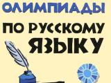 Бесплатная онлайн-олимпиада по русскому языку для учеников 1 – 11 классов на образовательной платформе Учи.ру