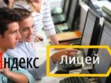 образовательный проект Яндекса