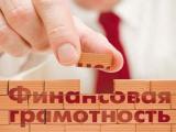 III Всероссийская  онлайн-олимпиада по финансовой грамотности