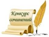 Международный конкурс сочинений – 2019/2020