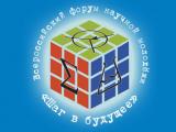 Всероссийский форум научной молодежи «Шаг в будущее»