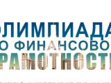 XV Всероссийская олимпиада по финансовой грамотности, финансовому рынку и защите прав потребителей финансовых услуг
