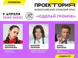 «Сделай громче»: онлайн-урок по музыке от Дмитрия Маликова и Кати IOWA