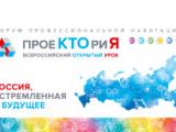 Шоу профессий «Цифровой мир»
