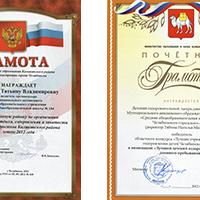 Награждение по итогам летней оздоровительной кампании 2012 года