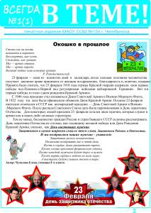 Газета№1