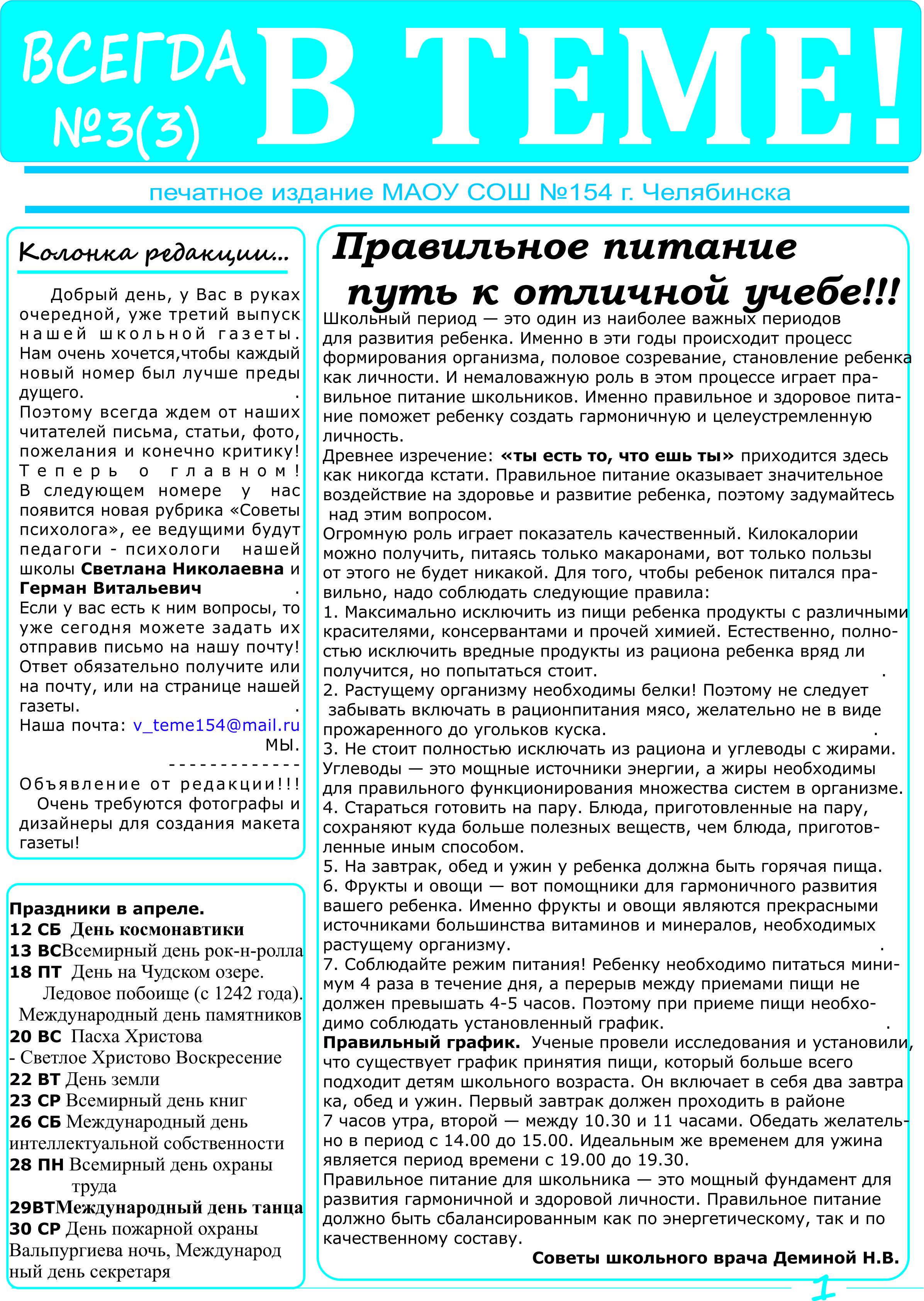 Газета№3