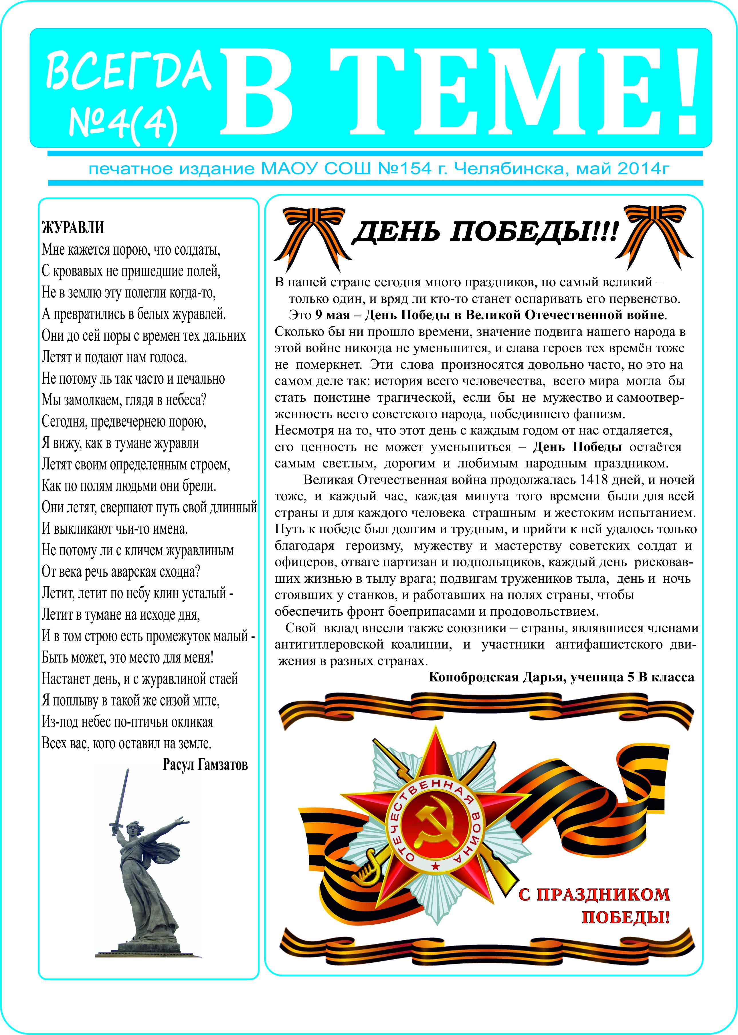 Газета№4