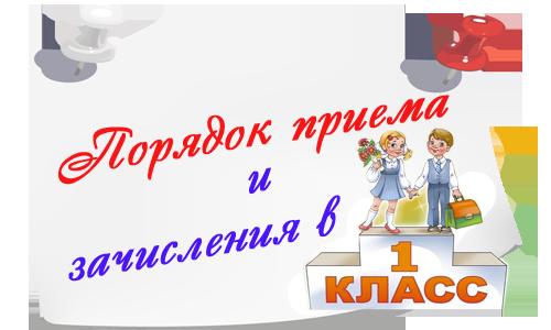 priem_v_shkolu-1