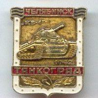 Легендарный Танкоград