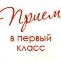 """Прием учащихся для обучения в МАОУ """"СОШ № 154 г. Челябинска"""""""