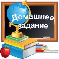 Домашнее задание по географии и биологии 5-6 класс