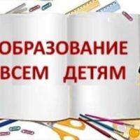 Образование всем детям