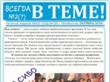 Газета октябрь 2014