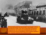 лекция на тему «Уральский  добровольческий танковый корпус»