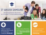Бесплатная учеба в IT-школе SAMSUNG