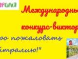 КОНКУРС-ВИКТОРИНА «Добро пожаловать в Нейтралию!»