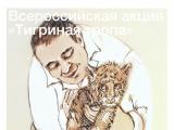 Вниманию учащихся! Всероссийская акция «Тигриная тропа»!