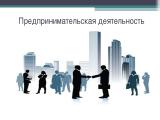 Проект по вовлечению школьников в предпринимательскую деятельность