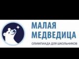 Российская астрономическая олимпиада «малая медведица»