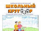 Второй номер газеты «Школьный кругозор»!